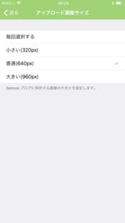 設定→アップロードサイズ.png