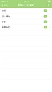 設定→カテゴリ.png