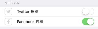 設定_ソーシャルボタン.png