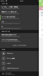所持ブログ一覧2.jpg