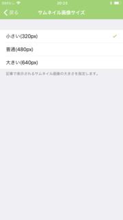設定→サムネイルサイズ.png